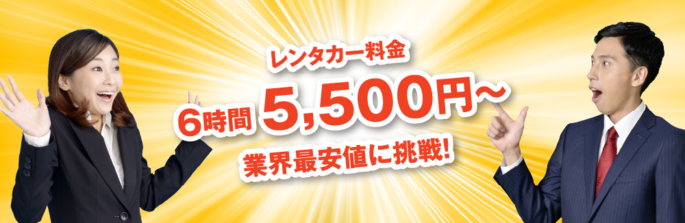 レンタカー料金6時間 5,500円~業界最安値に挑戦!