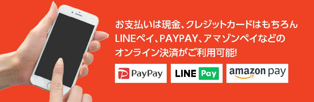 お支払いは現金、クレジットカードはもちろん LINEペイ、PAYPAY、アマゾンペイなどのオンライン決済がご利用可能!