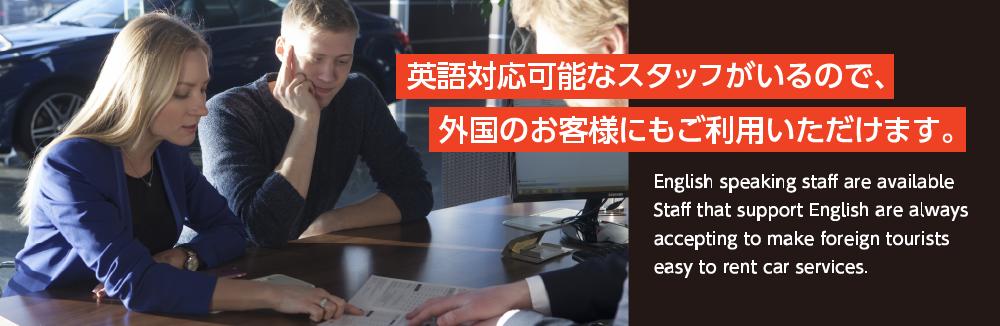 英語対応可能なスタッフがいるので、外国のお客様にもご利用いただけます。English speaking staff are available Staff that support English are always  accepting to make foreign tourists  easy to rent car services.